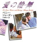 愛の輪舞(MIRA文庫)