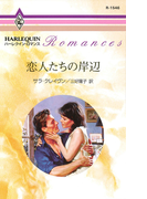 恋人たちの岸辺(ハーレクイン・ロマンス)