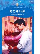 見えない絆(シルエット・スペシャル・エディション)