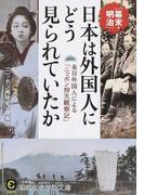 日本は外国人にどう見られていたか 幕末・明治 来日外国人による「ニッポン仰天観察記」