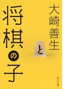 将棋の子(角川文庫)