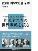 戦前日本の安全保障(講談社現代新書)