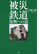 被災鉄道 復興への道