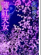 薄紅天女[下](徳間文庫)