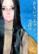 おもいでエマノン(徳間文庫)