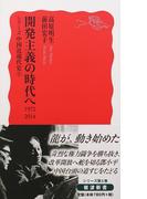 開発主義の時代へ 1972−2014