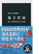 地方消滅 東京一極集中が招く人口急減