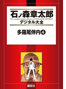 【セット限定商品】多羅尾伴内(4)
