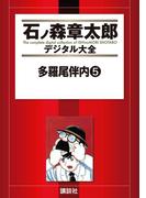 【セット限定商品】多羅尾伴内(5)