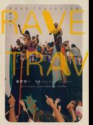 RAVE TRAVELLER―踊る旅人 【デジタルリマスター版】