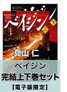 【期間限定40%OFF】ベイジン 完結上下巻セット【電子版限定】