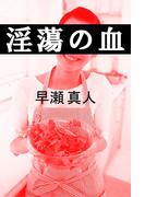淫蕩の血(愛COCO!)