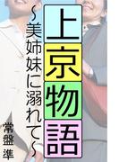 上京物語~美姉妹に溺れて~(愛COCO!)