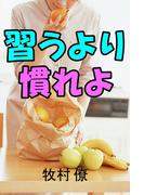 習うより慣れよ(愛COCO!)