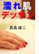 濡れ肌デッサン(愛COCO!)