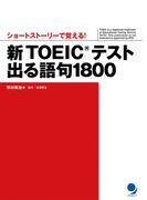 新TOEIC(R)テスト出る語句1800≪音声付≫