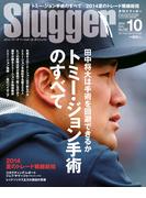 SLUGGER 2014年10月号