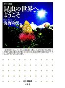 昆虫の世界へようこそ(ちくま新書)