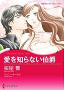 愛を知らない伯爵(ハーレクインコミックス)