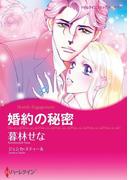 婚約の秘密(ハーレクインコミックス)