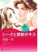 シークと禁断のキス(ハーレクインコミックス)