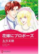 花嫁にプロポーズ(ハーレクインコミックス)