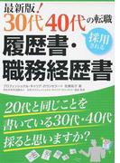 30代40代の転職採用される履歴書・職務経歴書 最新版!