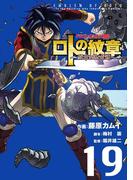 ドラゴンクエスト列伝 ロトの紋章~紋章を継ぐ者達へ~ 19巻(ヤングガンガンコミックス)