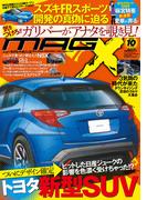 ニューモデルマガジンX 2014年10月号