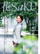 和の生活マガジン 花saku 2014年9月号