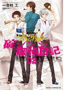 新世紀エヴァンゲリオン 碇シンジ探偵日記(2)(あすかコミックスDX)
