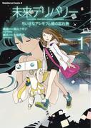 未来デリバリー ちいさなアシモフと緑の忘れ物(1)(角川コミックス・エース)