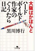 大阪ばかぼんど ハードボイルド作家のぐうたら日記(幻冬舎文庫)