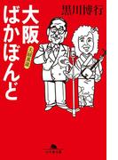 大阪ばかぼんど 夫婦萬歳(幻冬舎文庫)