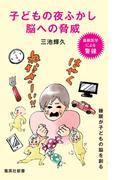子どもの夜ふかし 脳への脅威(集英社新書)