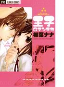 王子ロマンチカ(フラワーコミックス)