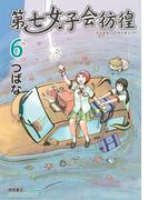 第七女子会彷徨(6)(RYU COMICS)
