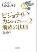 ビジョナリー・カンパニー2