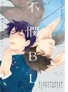 不憫BL(ビーボーイテーマアンソロジー)