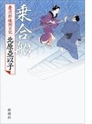 乗合船―慶次郎縁側日記―(新潮文庫)