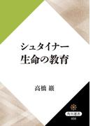 シュタイナー 生命の教育(角川選書)