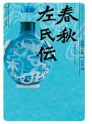 春秋左氏伝 ビギナーズ・クラシックス 中国の古典(角川ソフィア文庫)