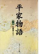 平家物語(下)(角川ソフィア文庫)