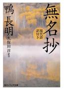 無名抄 現代語訳付き(角川ソフィア文庫)