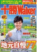 十勝ウォーカー(Walker)