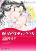 偽りのウエディングベル(ハーレクインコミックス)