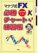 マナブ式FX 必勝チャート練習帳(扶桑社BOOKS)