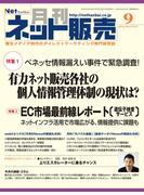 月刊ネット販売 2014年9月号