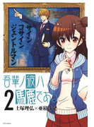 吾輩ノ彼ハ馬鹿である(2)(ジェッツコミックス)