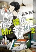 化学探偵Mr.キュリー2(中公文庫)